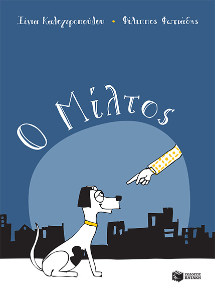 Ο Μίλτος: Το νέο παιδικό βιβλίο της Ξένιας Καλογεροπούλου