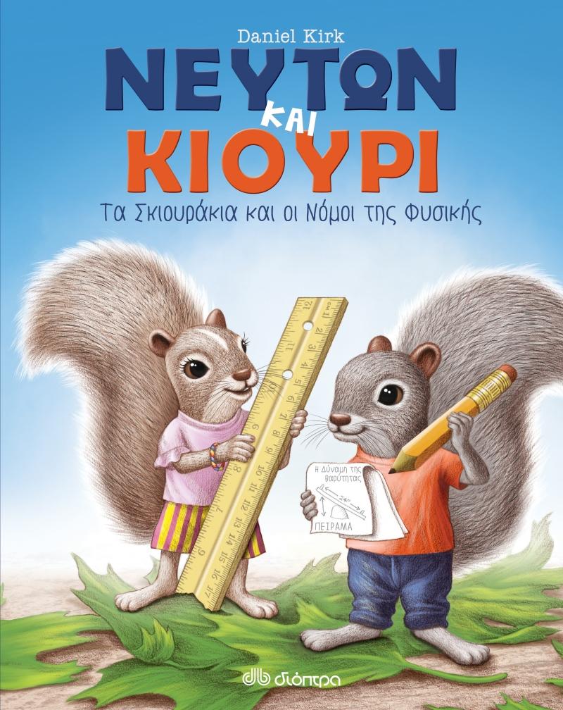 Το παιδί θα μάθει τους βασικούς κανόνες της φυσικής με τον Νεύτων και την Κιουρί